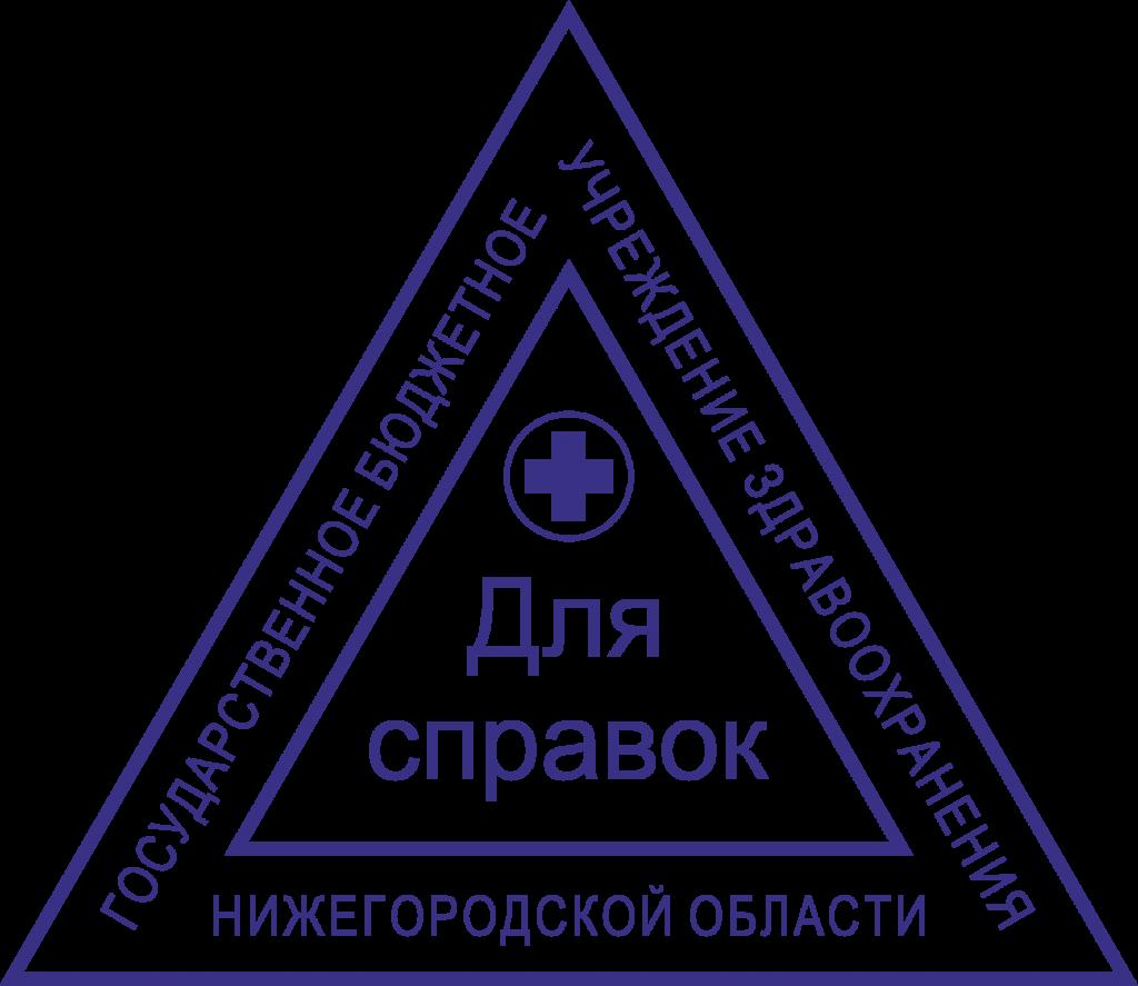 старые треугольные медицинские печати
